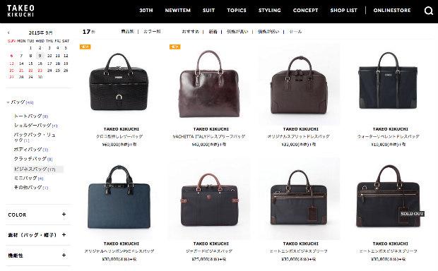TAKEO KIKUCHIのビジネスバッグ