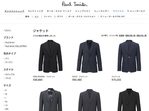 Paul Smithのメンズジャケット
