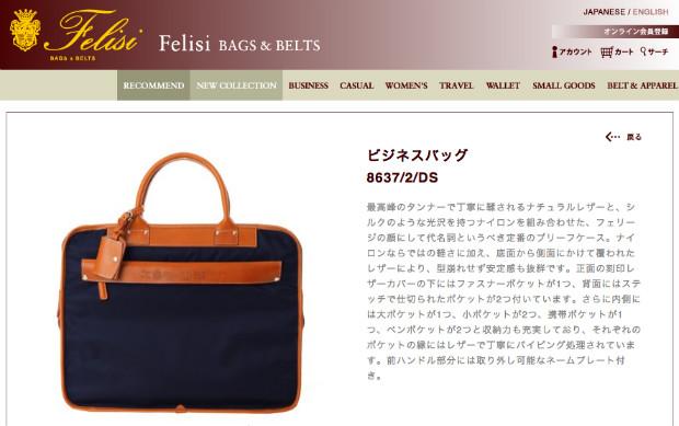 Felisiのナイロンバッグ