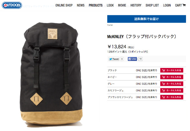 OUTDOOR PRODUCTSのナイロンバッグ