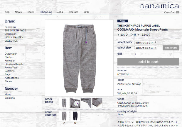 THE NORTH FACE PURPLE LABELのスウェットパンツ