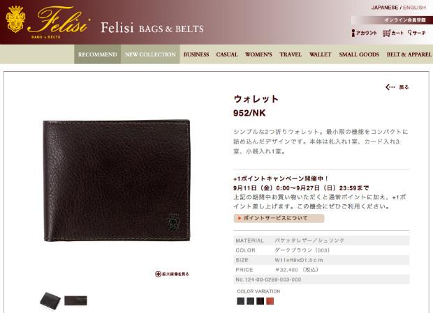 フェリージの二つ折り財布