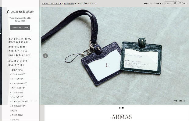 土屋鞄製造所のIDカードケース