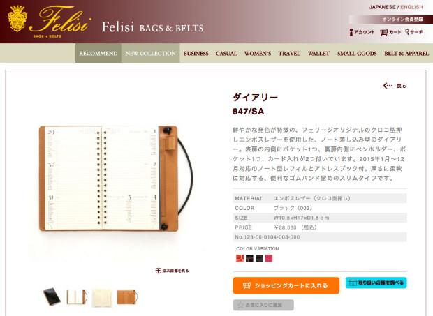 Felisi(フェリージ)のレザー手帳