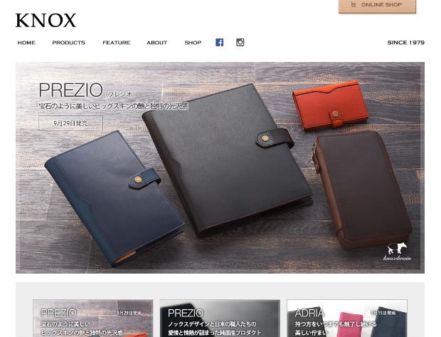 KNOX(ノックス)のレザー手帳