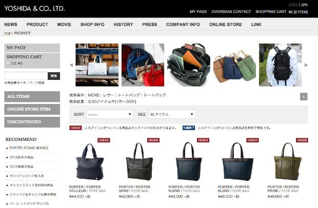 吉田カバンのレザートートバッグ
