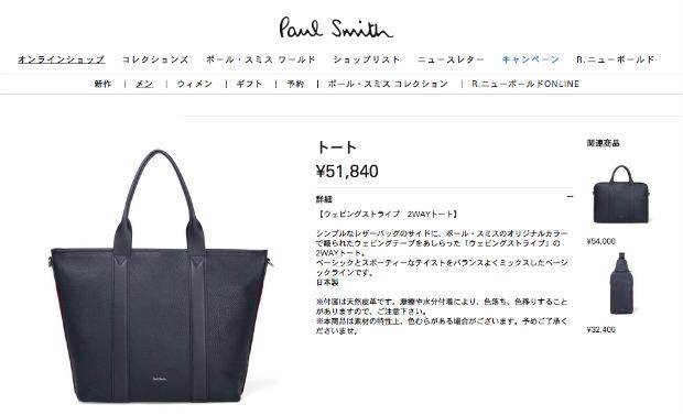 ポール・スミスのレザートートバッグ