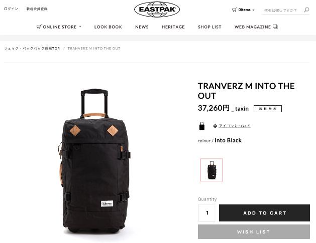 EASTPAK(イーストパック)のキャリーバッグ