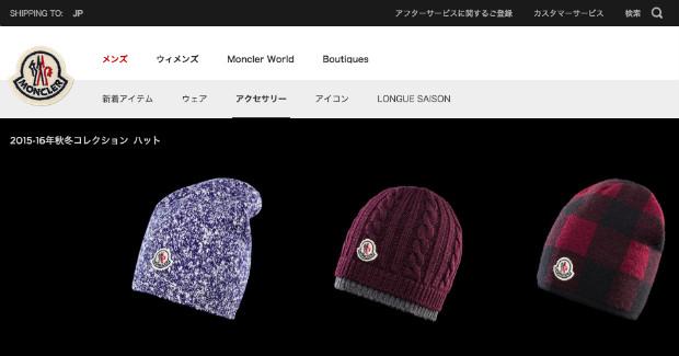 モンクレールのニット帽