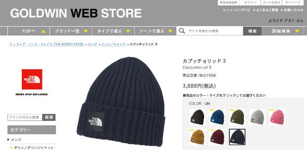 THE NORTH FACEのニット帽