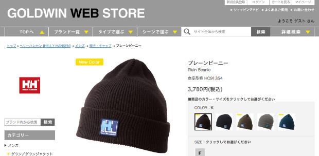 ヘリーハンセンのニット帽