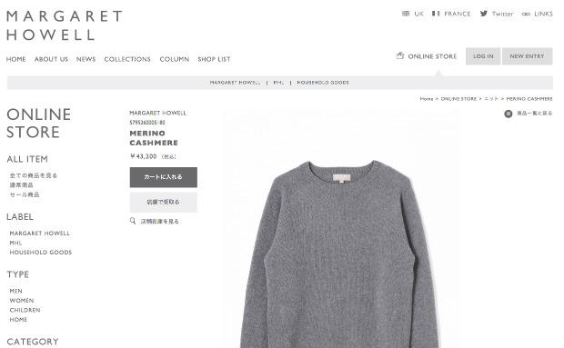 マーガレットハウエルのメンズセーター